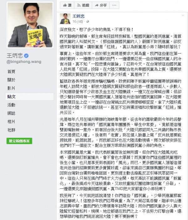 王炳忠受夠國民黨,怒嗆「真以為新黨是小弟?隨時抓著玩?」(圖擷自王炳忠臉書)