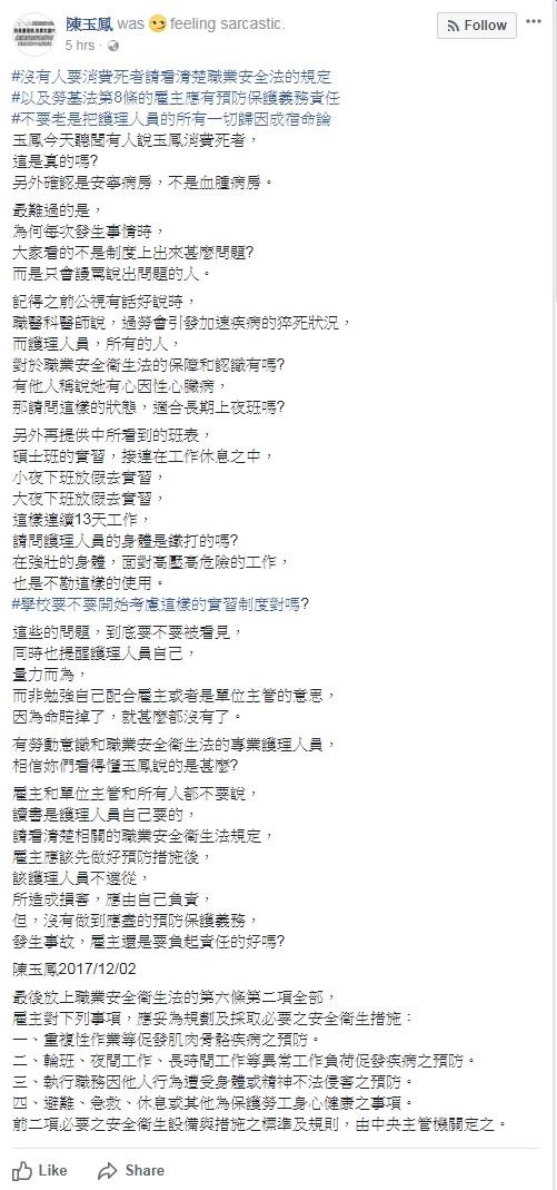 陳玉鳳透露護理員的碩士班實習與工作班表安排,質疑護理員身體面難以負荷高壓高危險的工作。(圖片截取自陳玉鳳臉書)