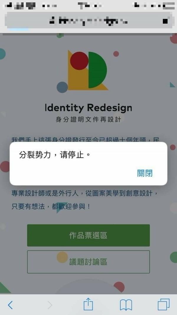 內政部「身分證明文件再設計」票選網站遭駭客攻擊,出現不明「分裂勢力,請停止」字樣,目前網站暫時關閉。(記者陳鈺馥翻攝)