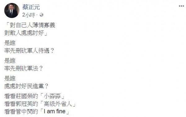 蔡正元在臉書發文暗批馬英九。(圖擷取自蔡正元臉書)