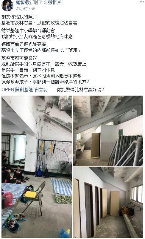 前總統府副秘書長羅智強在臉書上PO照想酸基隆市長林右昌,結果被在地基隆民眾打臉回嗆。(圖擷自羅智強臉書)