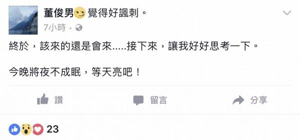 陳詩欣老公po文耐人尋味。(翻攝自臉書)
