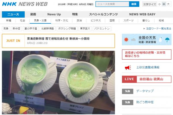 名古屋連日高溫,導致展示櫃裡的食物樣品融化。(NHK)