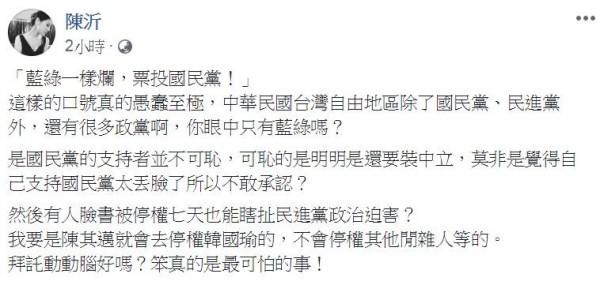 陳沂在臉書表示,如果她是陳其邁,會去停權韓國瑜。(圖擷自陳沂臉書)