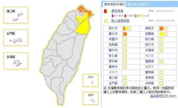 氣象局於基隆市、台北市、新北市、宜蘭縣發布豪、大雨特報。(圖擷取自中央氣象局)