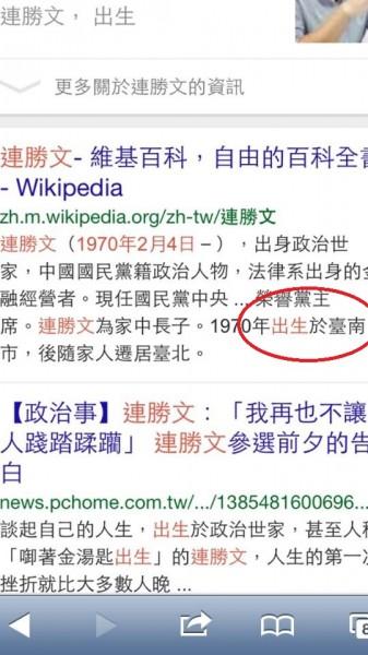 維基百科上寫連勝文「1970年出生於台南市」。(圖擷取自謝長廷臉書)