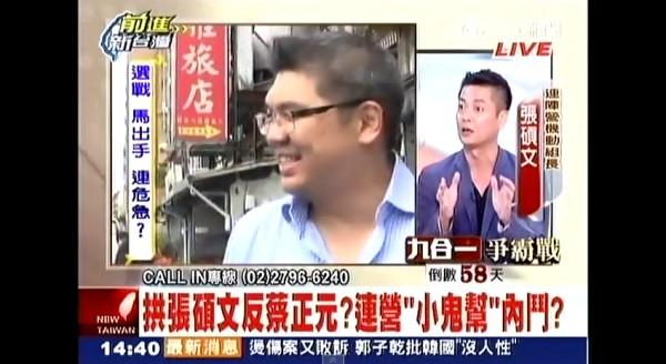 連營機動組長張碩文更在昨日的政論節目「前進新台灣」脫口證實PTT站長在連營任幕僚,是陳奐宇建議關掉該網站。(圖擷取自youtube)