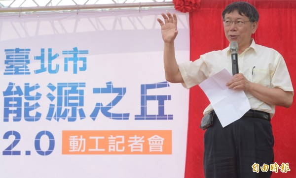 台北市長柯文哲17日出席「臺北能源之丘2.0—山水綠生態公園設置太陽光電系統」動工記者會。(記者張嘉明攝)
