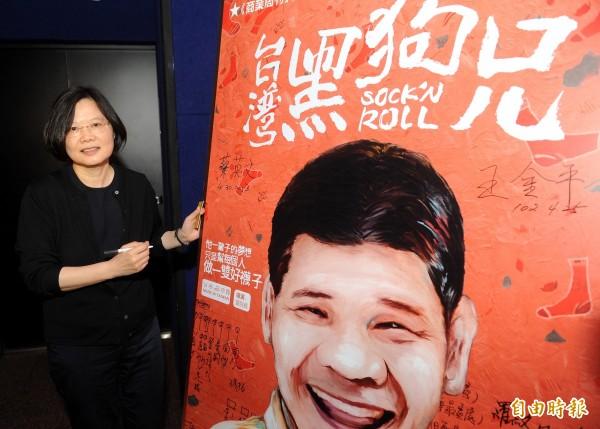 小英基金會舉辦經常舉辦講座、工作坊,圖為基會包場電影《台灣黑狗兄》,蔡英文出席觀賞,力挺傳統產業與台灣電影。(資料照)