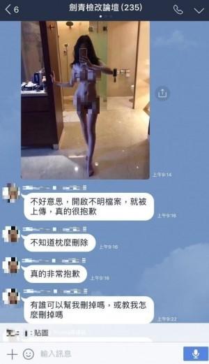 某檢察官不小心將3點全露的裸女圖上傳到「劍青檢改論壇」LINE群組。(擷取自網路)