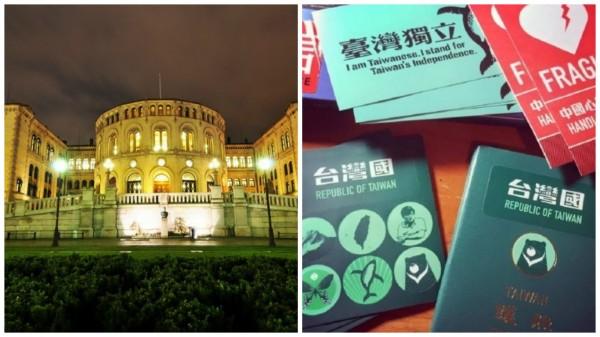 一名台灣學生向挪威移民局抗議,獲得對方認同台灣是國家,但現在挪威外交部又否認此一說法。(合成照)