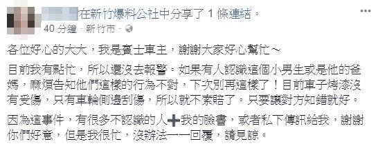 賓士車主在臉書社團「新竹爆料公社」指出,不會因此對屁孩監護人提出民事賠償,而是希望其家長能輔以告之此行為損人不利己。(圖擷取自新竹爆料公社)
