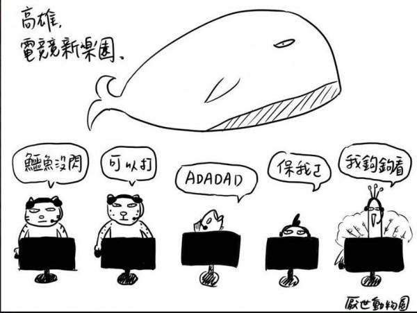 插畫家厭世姬po出插圖,支持台灣電競。(圖擷取自厭世動物園臉書,高市新聞局提供)