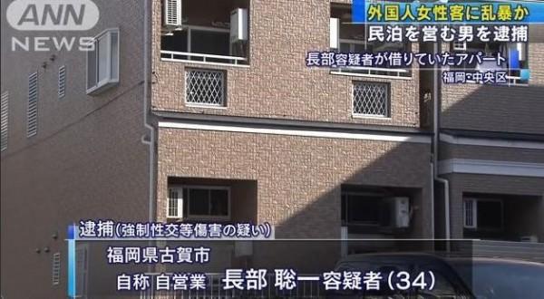 日本福岡民宿傳出性侵案,1名韓國女子遭民宿老闆性侵。(圖擷自推特)