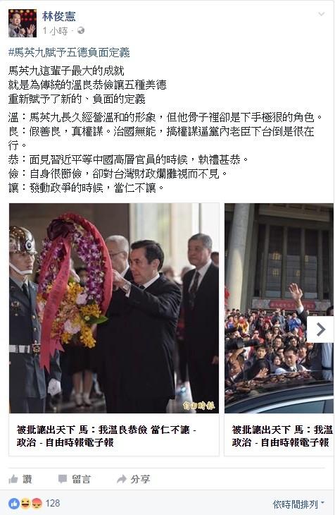 馬英九說他是「溫良恭儉,但當仁不讓」,反遭林俊憲吐槽。(圖擷取自林俊憲臉書粉專)
