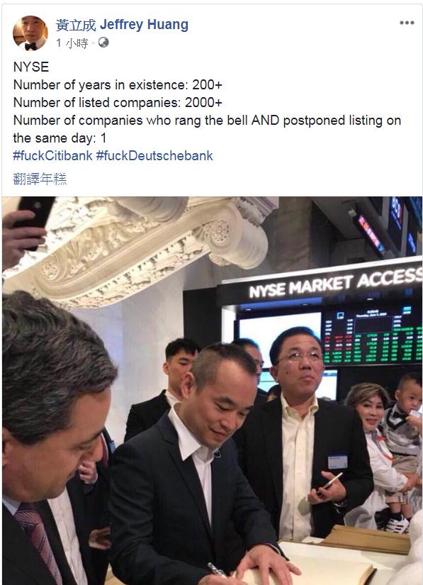 黃立成在臉書上表示,M17成為紐約證交所上市和延遲在同一天的公司,並怒罵承銷商「花旗銀行」和「德意志銀行」。(圖擷取自黃立成臉書)