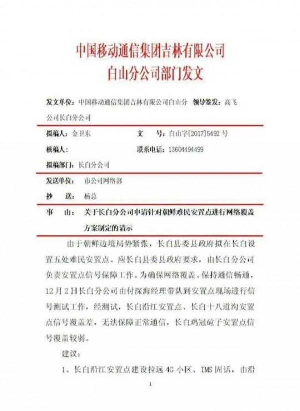 一份中國通訊集團吉林有限公司的「白山分公司」內部文件,透露中國已在中、北韓邊境設置難民安置點,預備可能發生的北韓難民潮。(圖片截取自香港01)