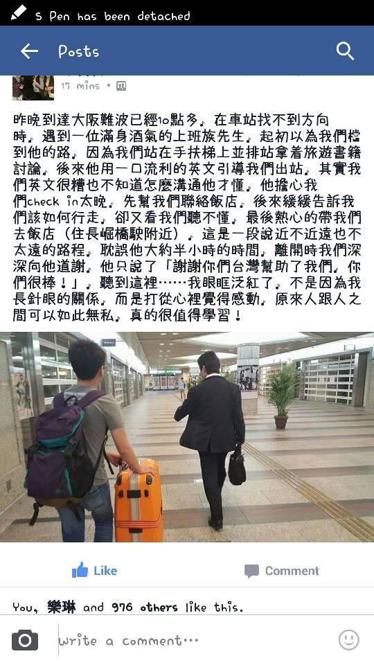 台灣網友遇到善心日本大叔帶路,話別時大叔說了這句話,讓網友當場眼眶泛紅。(圖擷取自爆料公社)