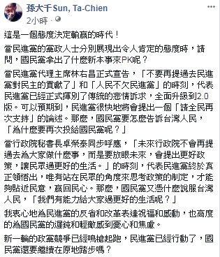 前國民黨立委孫大千今在臉書表示,民進黨態度令人肯定,但也回頭質疑國民黨遲鈍輕敵的態度令人憂慮。(圖擷取自孫大千臉書)