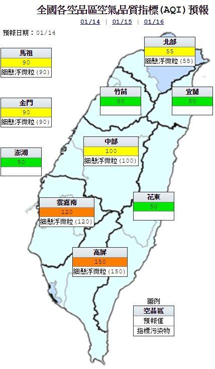 明日高屏、雲嘉南地區為「橘色提醒」,北部、中部、馬祖與金門為「普通」,其餘地區為「良好」。(圖取自行政院環保署)