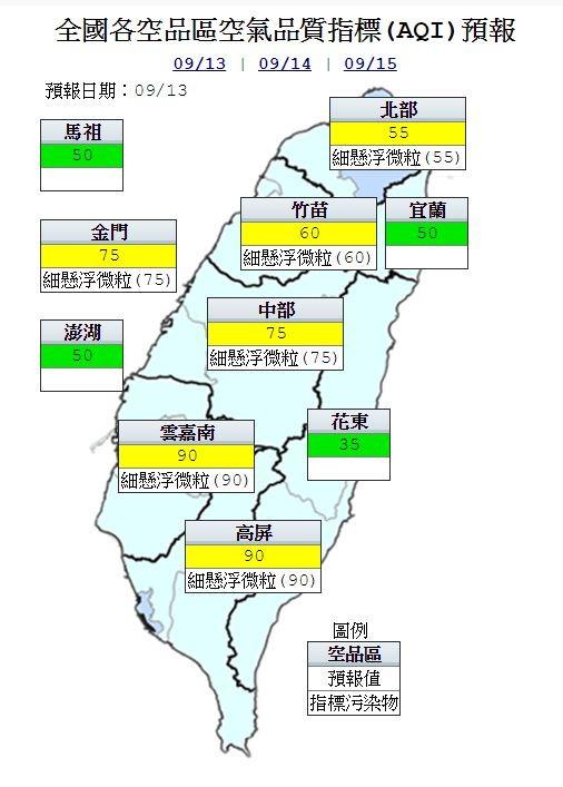 明天台灣西半部及金門外島為普通等級,指標汙染物為細懸浮微粒。(環保署空品網)
