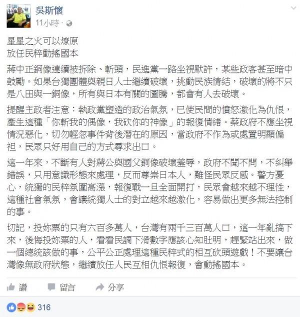 退役將領吳斯懷表示,若台獨團體與親日人士繼續破壞,將不只有八田與一銅像被損壞。(圖擷取自臉書)