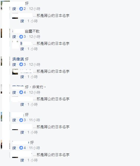 有網友意識到石岡一郎其實是蔣介石的日本名稱,紛紛在其他搞錯風向的網友留言解釋。(圖擷取自臉書)