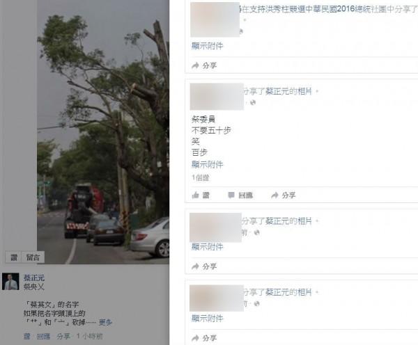 有網友針對蔡正元的貼文用「正元體」批評,「祭委員,不要五十步,笑,百步」。(圖擷自蔡正元臉書)