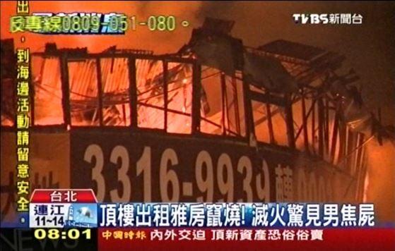 台北市南港區興中路凌晨發生住宅火警,1名男房客被燒成焦屍。(圖擷取自三立)