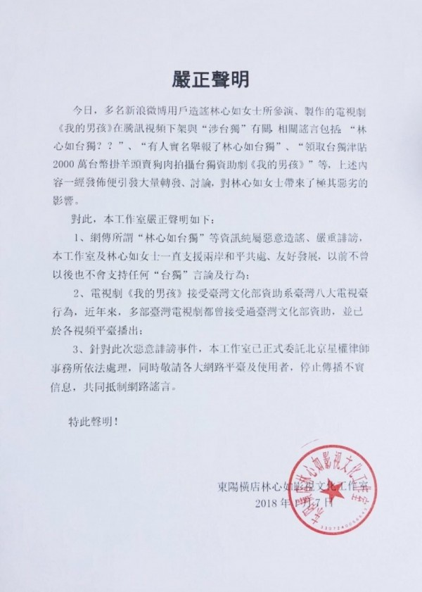 林心如新戲《我的男孩》在中國被下架停播,導致她今(7)日出面與我國做切割。(林心如經紀人提供)