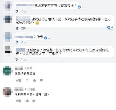 許多網友看到這段影片,都相當驚訝前總統陳水扁的演唱功力,相繼留言指出,「陳總統的音色很不錯」。(圖擷取自吳修文社群帳號)