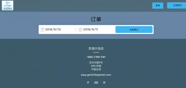 宜蘭縣蘇澳大飯店也將網站上地址欄改為「中國台灣」。(圖擷取自蘇澳大飯店網站)