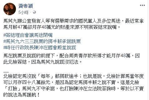 黃帝穎認為,陳冲當時轉述馬英九的說法形同護航,且馬英九被北檢查出並未實踐自己要捐出50%薪水的承諾,因此這2人的說謊行徑應承擔政治責任。(圖擷取自黃帝穎臉書)