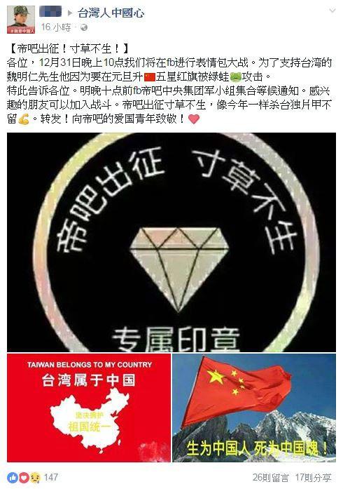 中國網友揚言要在今晚發起「帝吧出征,寸草不生」活動。(圖擷取自臉書)