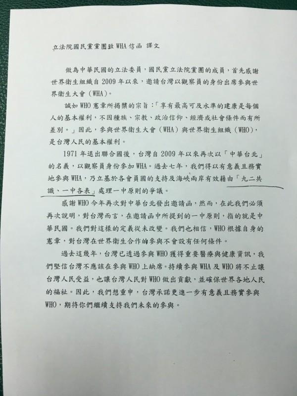 立法院國民黨團未待立法院朝野做成一致決議,逕自發函給世衛幹事長陳馮富珍,表達國民黨團立場。此為中文譯本。(記者邱燕玲翻攝)