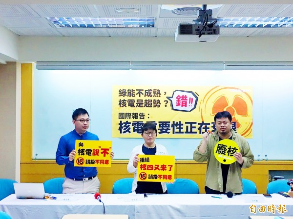 Environmental group representatives present a report on developments in the global nuclear industry at a news conference in Taipei yesterday, saying that demand for nuclear power has declined over the past 20 years. Photo: Yang Mien-chieh, Taipei Times