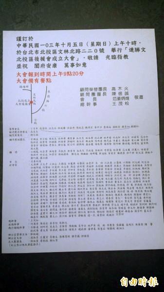 工作人員在北投長青重陽大會上發送連勝文北投區後援會成立邀請函,因涉貪遭國民黨停權的台北市議員賴素如,也名列12名榮譽會長之一(記者盧姮倩攝)
