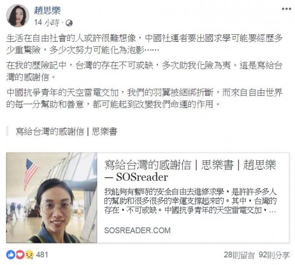 趙思樂提到,雖然在美留學完還是要回到中國,「我也只能承受」、「在我的萬幸中,台灣的存在,不可或缺」。(圖擷取自趙思樂臉書)