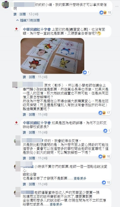 紅十字會小編的回答引燃網友怒火。(圖擷取自臉書)