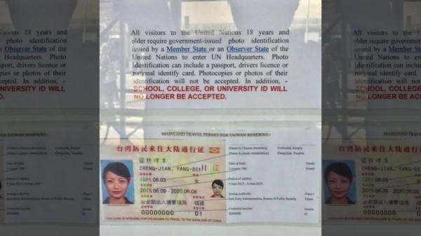 參觀聯合國總部需使用台胞證,美媒替台灣抱不平。(圖片取自「FOX NEWS」)