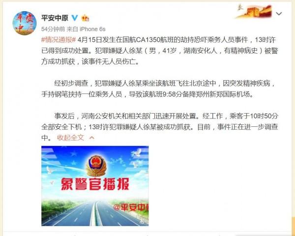 河南省公安廳官方微博「平安中原」,發文通報CA1350航班的劫持恐嚇空服員事件的最新進展。(圖擷取自微博)