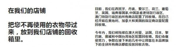 ZARA被迫道歉,並將原先的說明更改為「中國台灣」。(圖片擷取自ZARA中國官網)