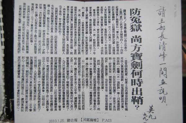 查馬英九妨害司法 陳師孟約詢侯寬仁
