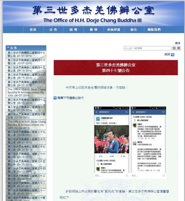 針對網絡上所出現的署名為「劉先先」的言論,第三世多杰羌佛辦公室發出澄清聲明。(圖擷自網路)