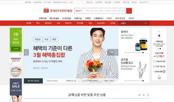圖為樂天網路免稅店韓文官網,現已恢復正常。(圖擷取自樂天網路免稅店)