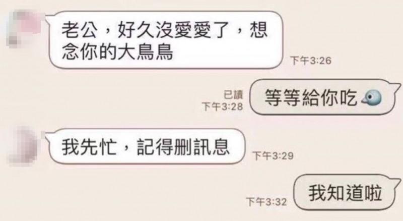 女子在丈夫手機內發現他與自己閨密的鹹濕對話。(圖擷取自爆料公社)