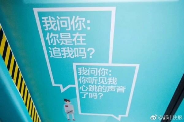 中國浙江杭州的地鐵車廂車廂內佈滿了各種令人看了就害羞的問句,引發外界議論。(圖擷自微博)