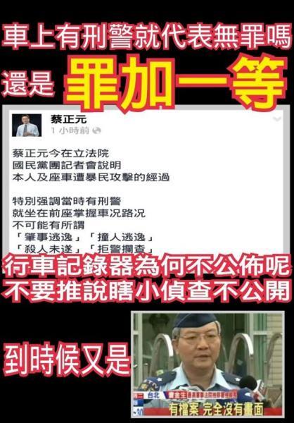 網友自製圖片,批評蔡正元不敢行車記錄器資料。(照片擷取自臉書)
