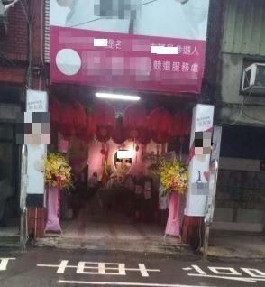 某議員參選人的服務處近期內紅到香港,許多網友看到內部布置後均感到「莊嚴肅穆」。畫面經馬賽克處理。(圖擷取自爆廢公社)
