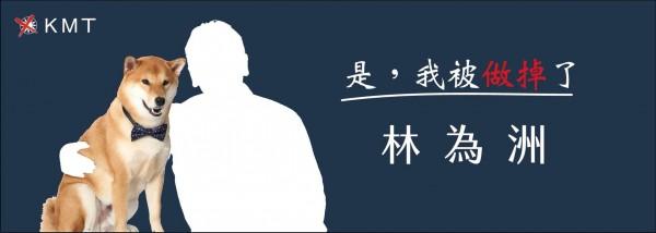 國民黨新竹縣長將徵召楊文科,林為洲在臉書諷刺,都怪自己民調太高,不然最少可以參加初選。(圖擷取自「立法委員林為洲」臉書)